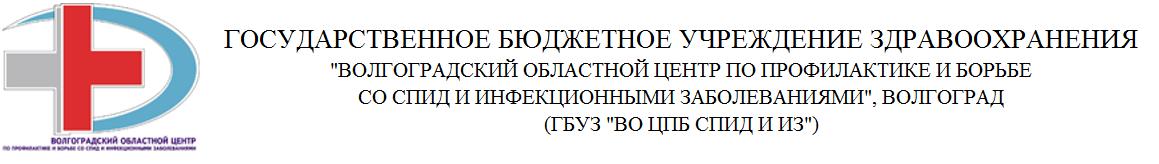 """ГБУЗ """"ВО ЦПБ СПИД и ИЗ"""""""
